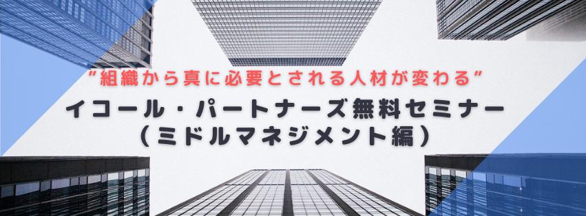 イコール・パートナーズ無料セミナー(ミドルマネジメント編)